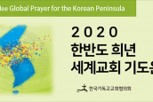 2020 Peace Prayer Movement (Light of Peace) Final: 2020 August 15th Joint South-North (North-South) Prayer  for Peace & Reunification on the Korean Peninsula